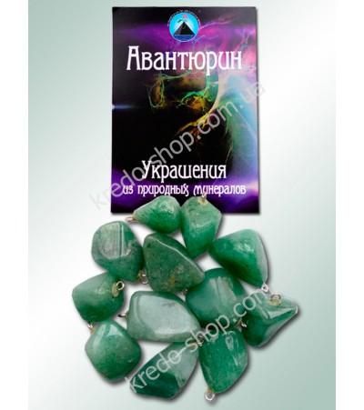 Амулет из минерала - АВАНТЮРИН