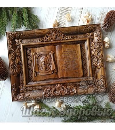 """Икона Подарочная Молитва """"Отче наш, Иже еси на небесех!"""" из дерева"""