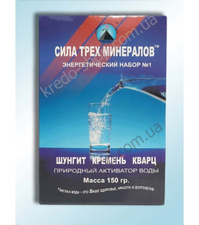 Активатор воды - СИЛА 3-х МИНЕРАЛОВ - шунгит, кварц, кремень 150 г