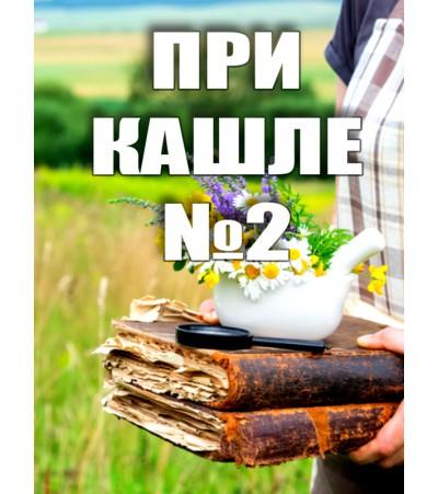 Набор №2 При Кашле