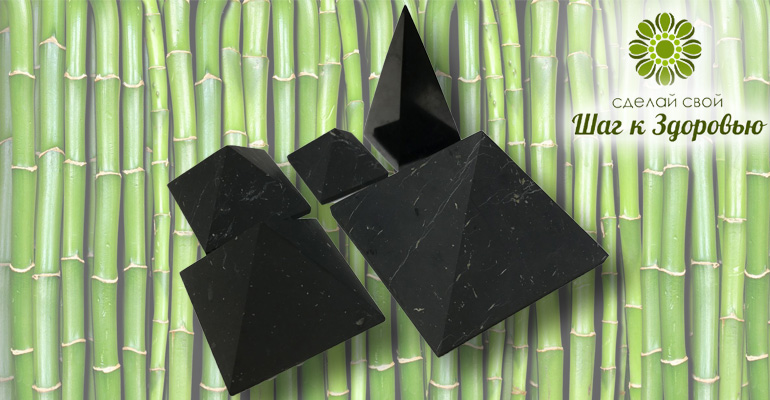 Шунгитовые пирамиды – лучшие гармонизаторы