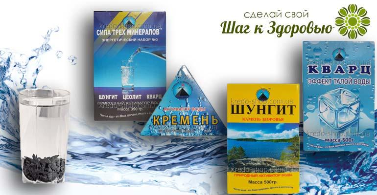 Природный активатор воды (шунгит, кремень, кварц, цеолит)