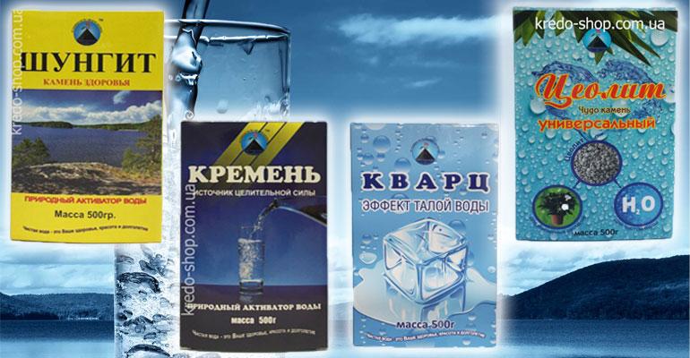 Шунгит, кремний, кварц для очистки воды